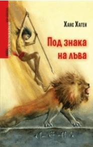 2015 - Uitgeverij Emas Bulgarije