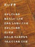 Jij bent de liefste - liefste Japans